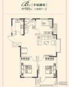 青岛印象湾3室2厅1卫105平方米户型图