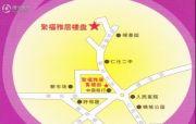 聚福雅居交通图