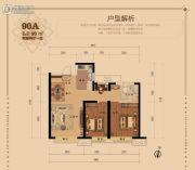 天津滨海万达广场2室2厅1卫90平方米户型图