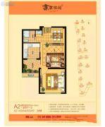 九州亲亲家园1室2厅1卫54--56平方米户型图