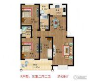 金域华府3室2厅2卫128平方米户型图