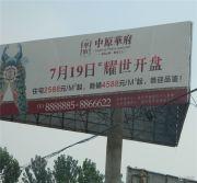 中原华府外景图