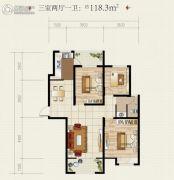 安居・尚美城3室2厅1卫118平方米户型图