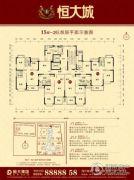 恒大城3室2厅1卫78--123平方米户型图