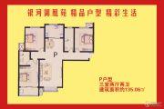 银河御凰苑3室2厅2卫135平方米户型图