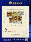 客家新世界3室2厅2卫125平方米户型图