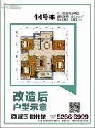 润玉时代城4室2厅2卫131平方米户型图