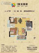聚龙雅居2室2厅1卫82平方米户型图