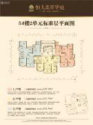 恒大翡翠华庭3室2厅2卫120--143平方米户型图
