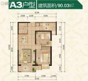 普天格兰绿都2室2厅1卫94平方米户型图