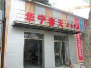 华宁春天外景图