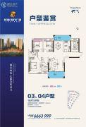 乾通・时代广场4室2厅2卫136平方米户型图