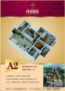 随州尚城国际2室2厅1卫97平方米户型图