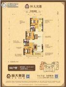 恒大名都3室2厅2卫125平方米户型图