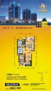 丰源名城2室2厅1卫95平方米户型图
