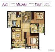 常州红星国际广场3室2厅1卫99平方米户型图