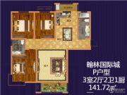 翰林国际城3室2厅2卫141平方米户型图