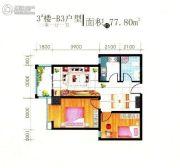 中苑名都2室1厅1卫0平方米户型图