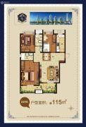 荣盛华府3室2厅2卫115平方米户型图