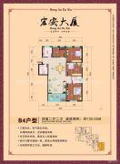 宏安大厦4室4厅4卫132平方米户型图