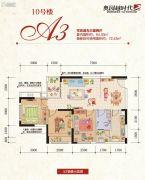 奥园越时代3室2厅1卫64--72平方米户型图