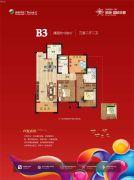 新城国际花都3室2厅2卫108平方米户型图