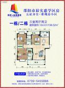 和旺・金星嘉苑3室2厅2卫134--138平方米户型图