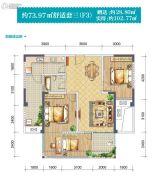 半岛大院(二期)3室2厅1卫73平方米户型图