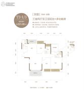 和泓文华府3室2厅2卫121平方米户型图