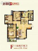 北郡帕提欧3室2厅2卫136平方米户型图