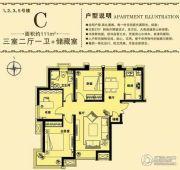 大德御庭3室2厅1卫111平方米户型图