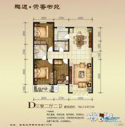 鹏远・荷香书苑3室2厅2卫150平方米户型图