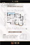 泸州恒大城3室2厅2卫122平方米户型图