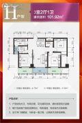 图腾・海博春天中心广场3室2厅1卫101平方米户型图
