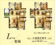 惠隆・九号公馆3室2厅2卫135平方米户型图