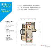 航宇・香格里拉3室2厅2卫130平方米户型图