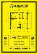 东风合运花园3室2厅1卫84--112平方米户型图