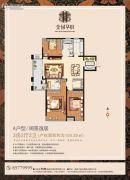金域华府3室2厅2卫105平方米户型图