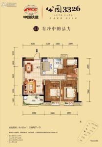 中国铁建・公园3326