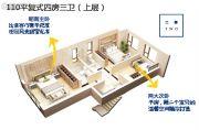 中航城花园4室2厅3卫110平方米户型图