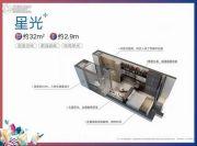 万科首铸东江之星1室1厅1卫32平方米户型图
