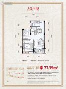 佳源・未来府2室2厅1卫77平方米户型图