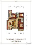 皇冠壹品3室2厅2卫175平方米户型图