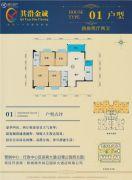 其沿金诚4室2厅2卫139--144平方米户型图