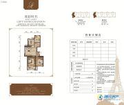 博维左岸香颂2室2厅1卫95--96平方米户型图