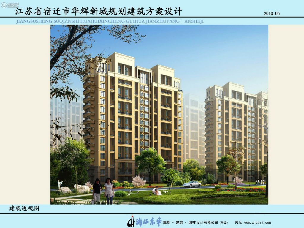 华辉新城建筑透视图(2014-08)