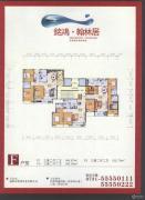 翰林居3室2厅2卫122--145平方米户型图