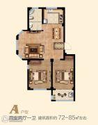 兴业・大连花园2室2厅1卫72--85平方米户型图