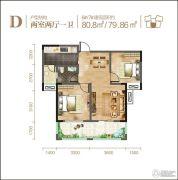 汉成天地2室2厅1卫79--80平方米户型图