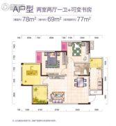典雅花溪半岛2室2厅1卫69平方米户型图